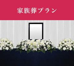 家族葬プラン40